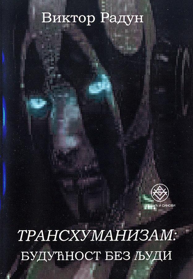 -TRANSHUMANIZAM