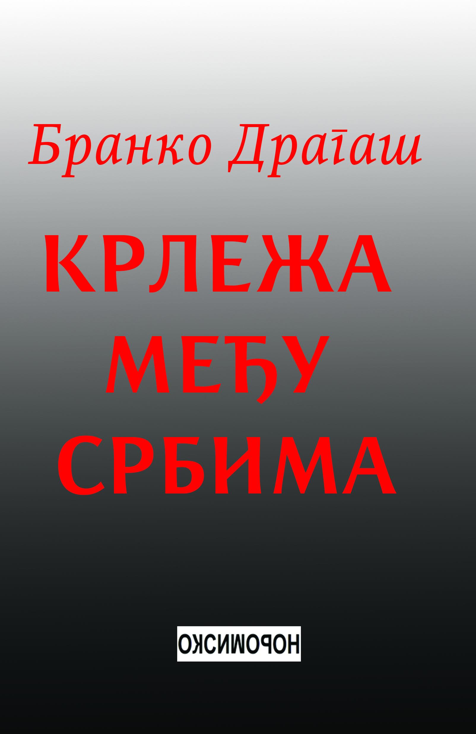 KrlezaK1